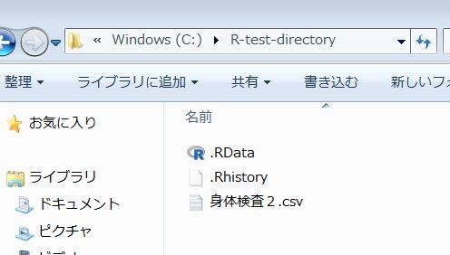 RでCSVファイルを読み込む
