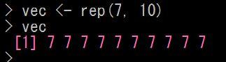 Rで同じ値のベクトルをつくるrep
