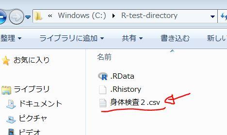 RでCSVファイルを出力する