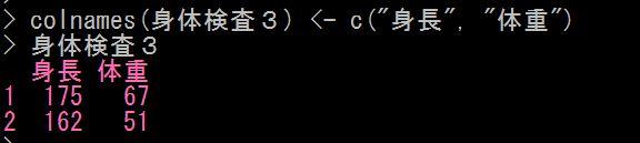 Rでデータフレーム列名を変えるdataframe2
