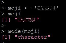 Rで文字のデータ型を調べる