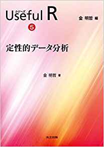 qualitative analysis using R recommended book