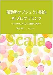 AI programming using Scala