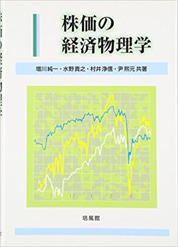 Economic physics for stock price recommended book