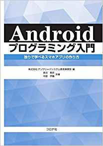 Introduction to Android programming recommended book