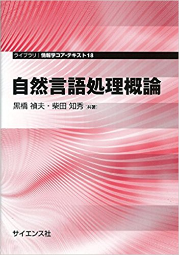 Introduction to natural language processing recommended book