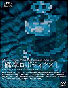 probabilistic robotics recommended books