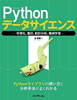 python data science recommended book