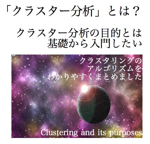 クラスター分析とは 目的 クラスタリング アルゴリズム 階層的アルゴリズム