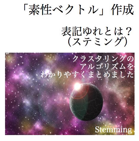 表記ゆれ ステミング stemming 素性ベクトル feature vector 特徴ベクトル クラスタリング クラスター分析