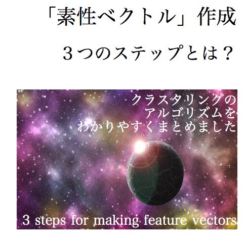 素性ベクトル 作成方法 文書 feature vector 特徴ベクトル クラスタリング クラスター分析