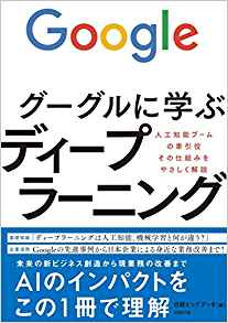 Learning deep learning from Google recommended book
