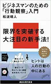 behavior observation for business person recommended book