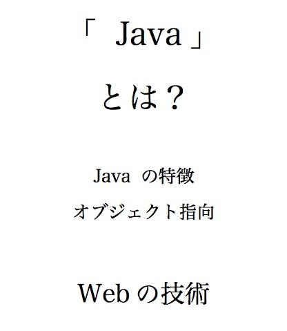 Java とは オブジェクト指向