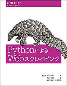 web scraping with python recommended book