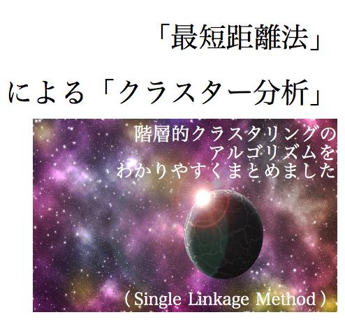 最短距離法 クラスター分析 クラスタリング single linkage method 階層的クラスタリング アルゴリズム