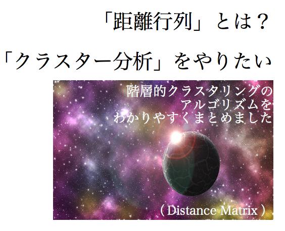 距離行列 クラスター分析 クラスタリング distance matrix 階層的クラスタリング アルゴリズム