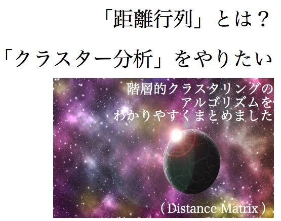 距離行列 クラスター分析 クラスタリング distance matrix 階層的クラスタリング アルゴリズム 2