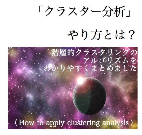 クラスター分析 やり方 クラスタリング アルゴリズム 階層的アルゴリズム