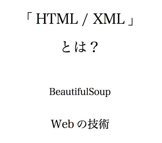 HTML XML BeautifulSoup