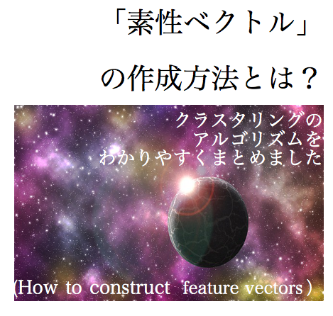 素性ベクトル 作成方法 feature vector 特徴ベクトル クラスタリング クラスター分析