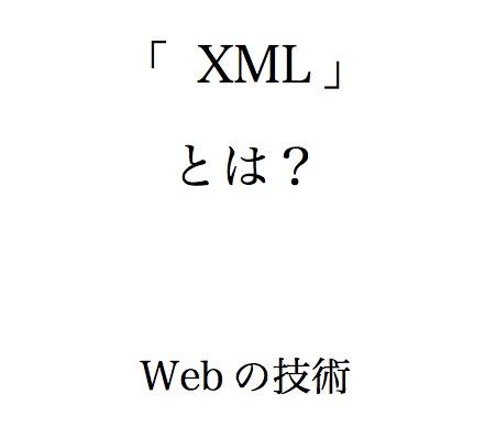 XML とは