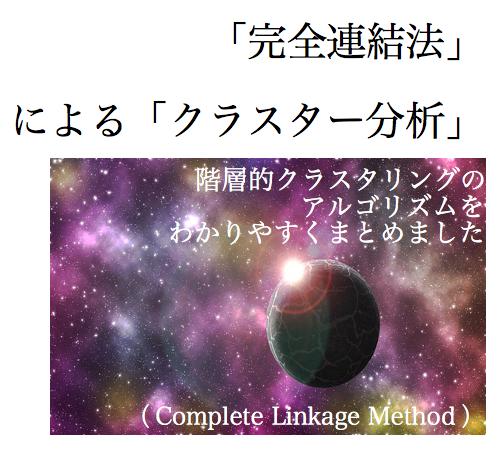 完全連結法 クラスター分析 クラスタリング complete linkage method 階層的クラスタリング アルゴリズム