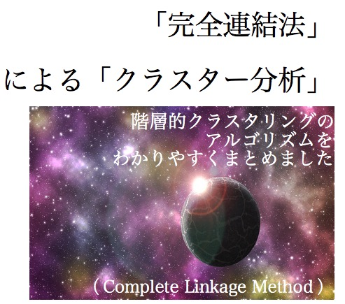 完全連結法 クラスター分析 クラスタリング complete linkage method 階層的クラスタリング アルゴリズム 2