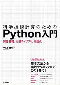 Introduction to Python for scientific computation recommended book