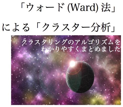 ウォード法 Ward method クラスタリング クラスター分析 わかりやすい 解説 アルゴリズム 2