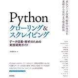 python, クローリング, スクレイピング, 実践