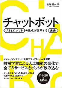 chatbot recommended book
