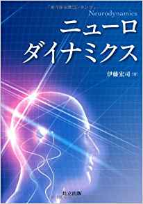 neurodynamics recommended book