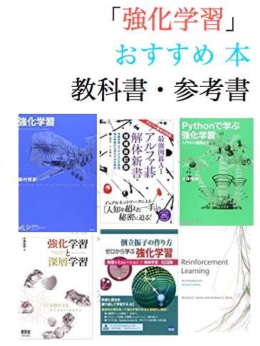 強化学習 おすすめ 本 教科書 参考書