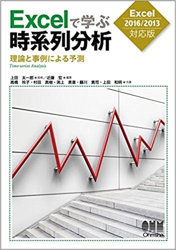Excelで学ぶ時系列分析 理論と事例による予測 Excel2016:2013対応版
