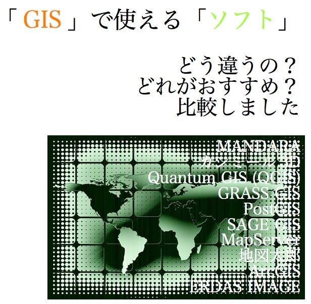 GIS ソフト 地理空間情報 データ 比較 おすすめ