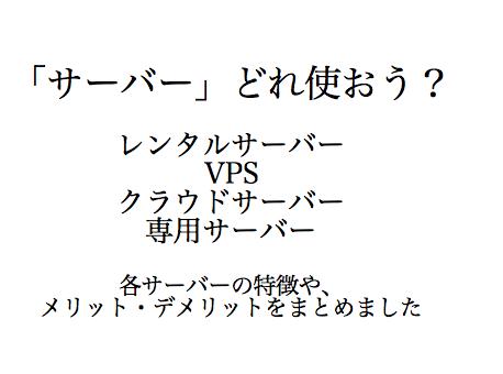 サーバー レンタルサーバー VPS クラウドサーバー 専用サーバー