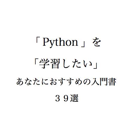 python 学習 おすすめ 本
