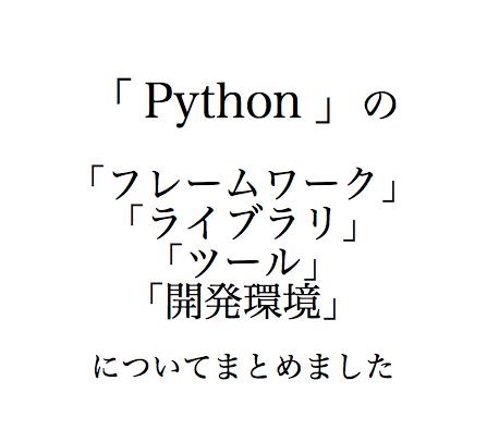 Python フレームワーク ライブラリ ツール 開発環境