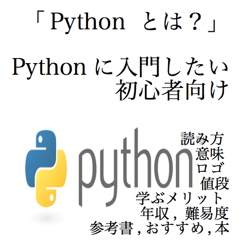 Pythonとは Python入門 初心者 読み方 意味 ロゴ 値段 メリット 年収 難易度 参考書 本 おすすめ