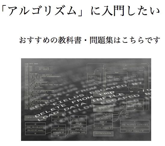 アルゴリズム 入門 おすすめ 本 教科書 参考書 2