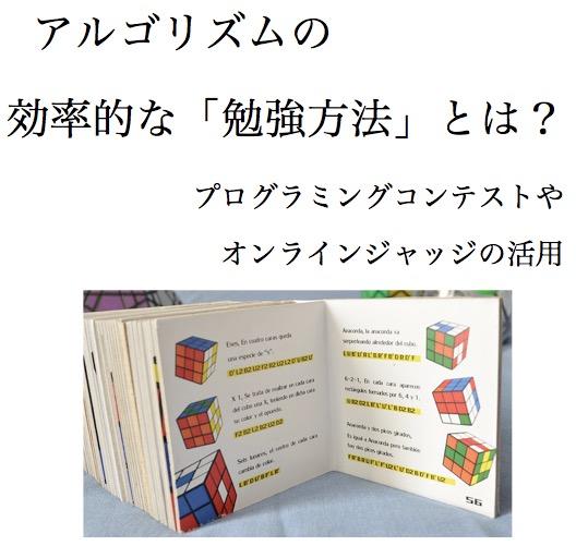 アルゴリズム 勉強 勉強方法 おすすめ 本 教科書 参考書 プログラミング プログラミングコンテスト オンラインジャッジ 2