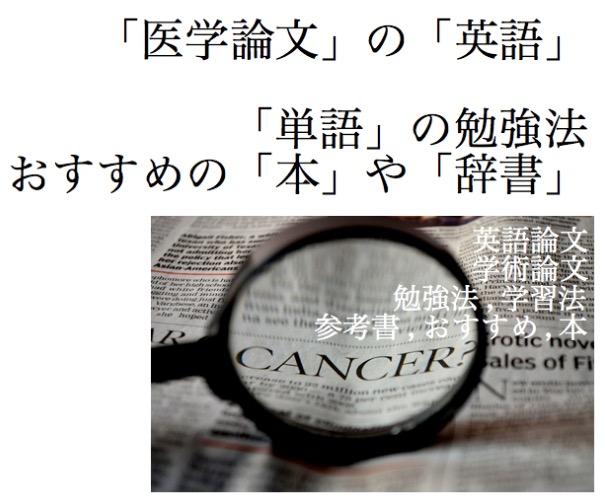 医学論文 英語論文 学術論文 英語 単語 英単語 おすすめ 本 辞書 2