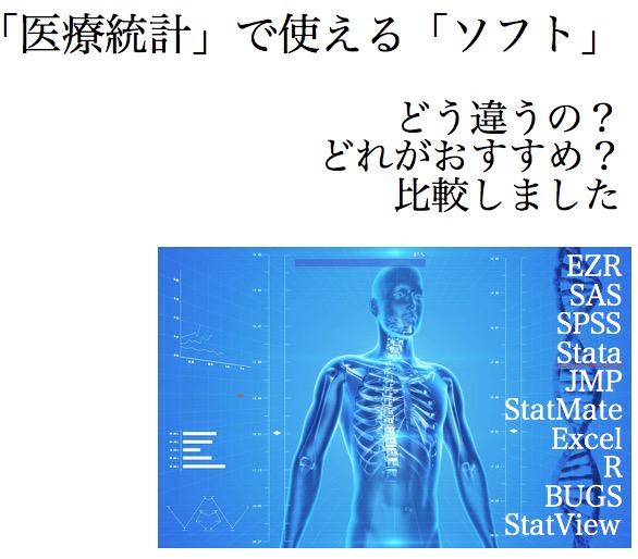 医療統計 ソフト 比較 EZR SAS SPSS Stata JMP StatMate Excel エクセル R BUGS StatView 本 おすすめ 2