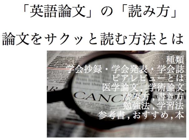英語論文 読み方 学術論文 医学論文 2