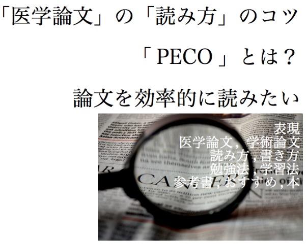 医学論文 読み方 PECO 英語論文 学術論文 2