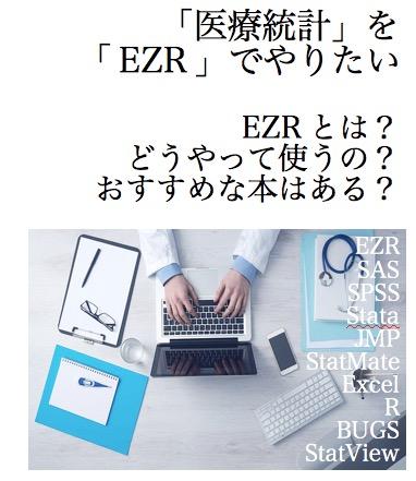 医療統計 EZR 2