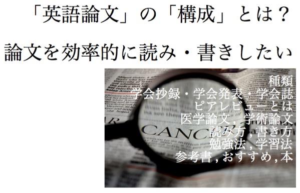 英語論文 構成 学術論文 医学論文 2