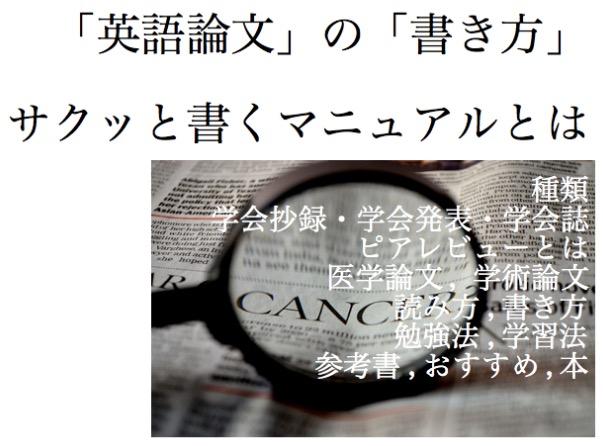 医学英語論文 書き方 マニュアル 学術論文 英語論文 医学論文 2