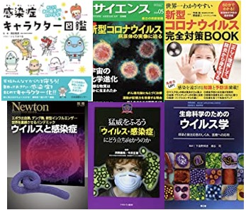 ウイルスとは 定義 発音 イラスト 大きさ 細菌 顕微鏡 おすすめ 本